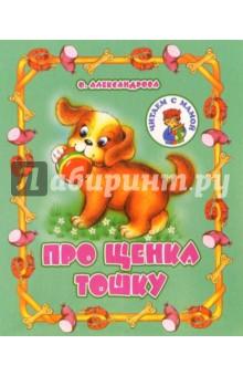 Про щенка Тошку - Ольга Александрова