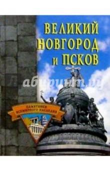 Великий Новгород и Псков