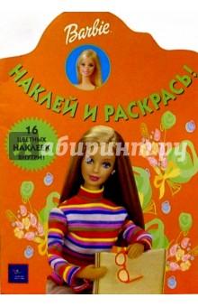 Барби №4/Наклей и раскрась