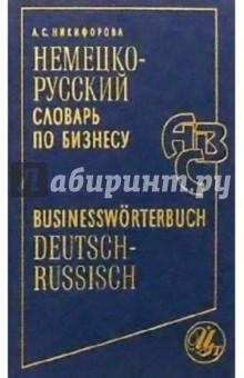 Немецко-русский словарь по бизнесу - Анна Никифорова