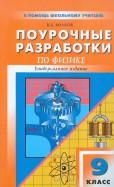 Владимир Волков - Физика. 9 класс. Универсальные поурочные разработки обложка книги