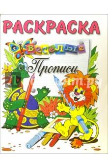 книга веселые прописи раскраска львенок и черепаха