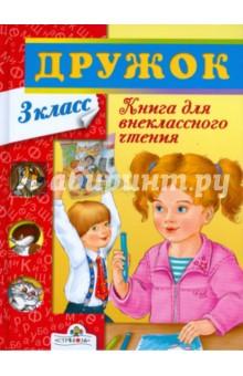 Дружок. Книга для внеклассного чтения в 3 классе
