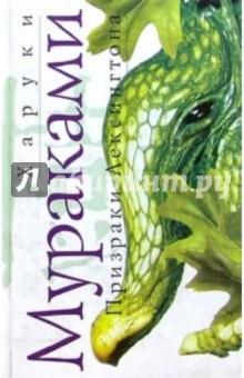 Призраки Лексингтона: Рассказы - Харуки Мураками