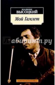 Мой Гамлет: Стихотворения - Владимир Высоцкий