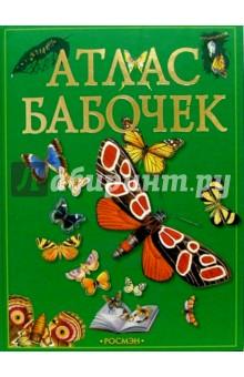 Атлас бабочек - Владимир Алексеев