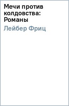 Мечи против колдовства: Романы - Фриц Лейбер