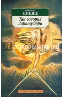 Так говорил Заратустра - Фридрих Ницше
