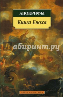 Книга Еноха: Апокрифы