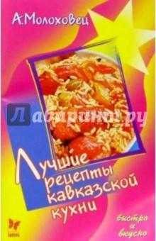 Лучшие рецепты кавказской кухни - Александра Молоховец