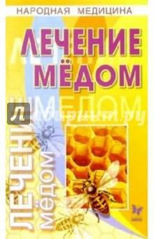 Лечение медом - Марина Борисова