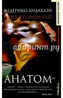 Анатом: Роман - Федерико Андахази