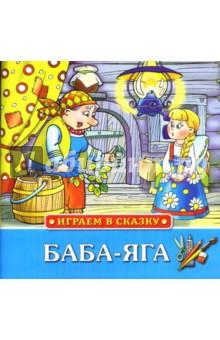 Играем в сказку: Баба-Яга
