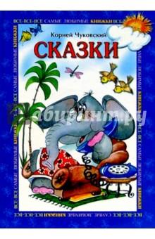 Сказки - Корней Чуковский