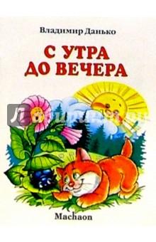 С утра до вечера - Владимир Данько