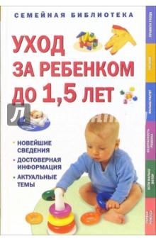 Уход за ребенком до 1,5 лет - Анне Йелланд