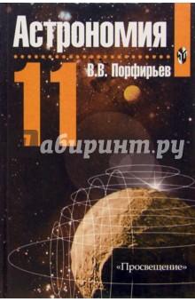Астрономия. 11 класс. Учебник - Порфирьев, Зинковский