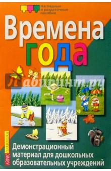 Времена года. Демонстрационный материал для дошкольных образовательных учреждений