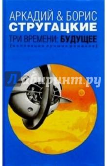 Три времени: Будущее - Стругацкий, Стругацкий
