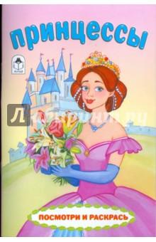 Посмотри и раскрась: Принцессы