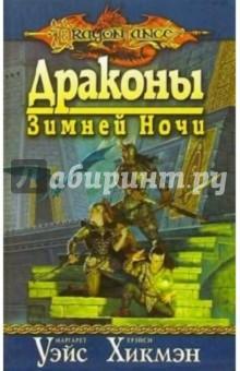 Драконы Зимней Ночи: Роман - Трэйси Хикмэн