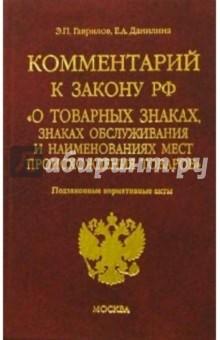 Комментарий к закону РФ О товарных знаках, знаках обслуживания и наименованиях мест происхождения - Гаврилов, Данилина