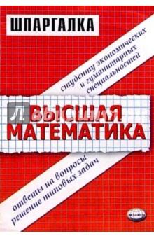 Шпаргалка по высшей математике для студентов экономических и гуманитарных специальностей: Учеб. пос.