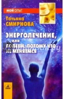 Энерголечение, или Болеем, потому что не меняемся - Татьяна Смирнова