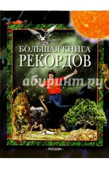 Большая книга рекордов - Стефано Сибелло