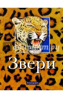 Звери: Научно-популярное издание для детей - Марина Березина