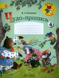 Вера Илюхина - Чудо-пропись 4. Для 1 класса начальной школы. ФГОС обложка книги