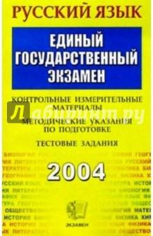 ЕГЭ/Русский язык/Контрольные измерительные материалы - Виктория Волошина