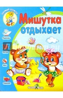 Мишутка отдыхает - Т. Давыдова