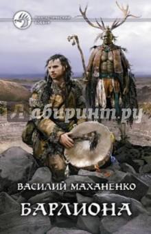 Барлиона - Василий Маханенко