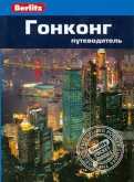Элис Феллоуз: Гонконг