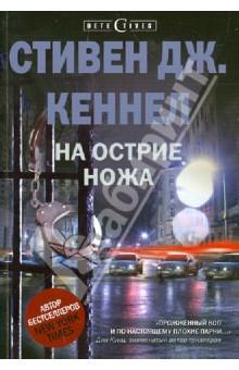 На острие ножа - Стивен Кеннел