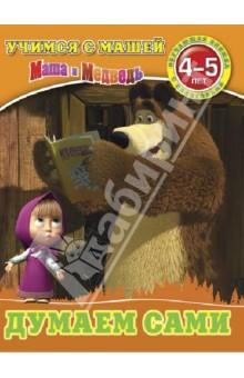 Думаем сами. Маша и Медведь. Учимся с Машей. 4-5 лет