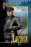 Константин Седых - Даурия обложка книги