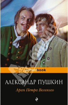 Арап Петра Великого - Александр Пушкин