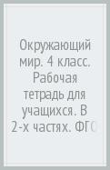 Виноградова, Калинова: Окружающий мир. 4 класс. Рабочая тетрадь для учащихся. В 2х частях. ФГОС