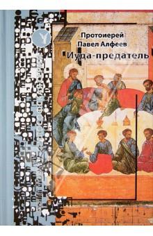 Иуда-предатель - Павел Протоиерей