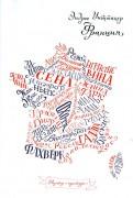 Эндрю Уиттакер: Франция
