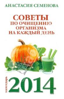 Советы по очищению организма на каждый день. 2014 - Анастасия Семенова