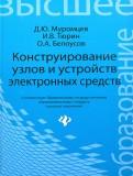 Муромцев, Тюрин, Белоусов: Конструирование узлов и устройств электронных средств. Учебное пособие