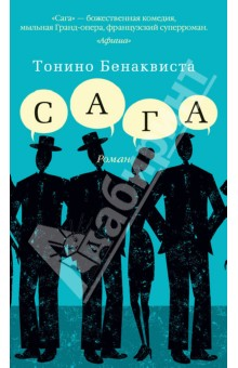 Купить Тонино Бенаквиста: Сага ISBN: 978-5-389-05459-2