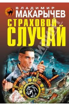 Страховой случай - Владимир Макарычев