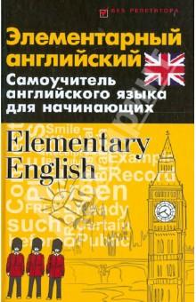Книги для Начинающих Английский язык