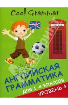 Cool grammar: английская грамматика для 1-4 классов. Уровень 4 - Елена Наумова