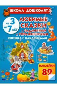 Любимые сказки с заданиями и упражнениями - Олеся Жукова