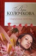 Вера Колочкова - Марусина любовь обложка книги